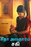Seetha Avataram